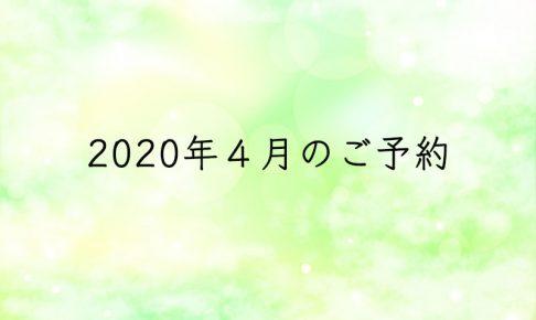 2020年4月の予約を開始します。