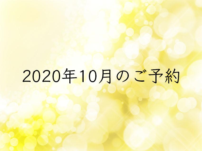 202010月のご予約を受付します